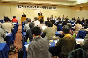 日肝協「全国交流の集い・代表者会議」