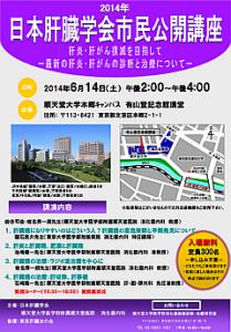 日本肝臓学会市民講座