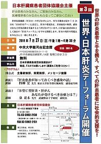 世界・日本肝炎デーフォーラム