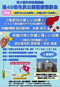 20140827医科研究