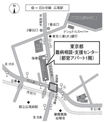 東京都難病相談支援センターアクセス