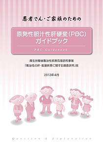 原発性胆汁性肝硬変(PBC)ガイドブック