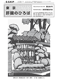 hiroba200