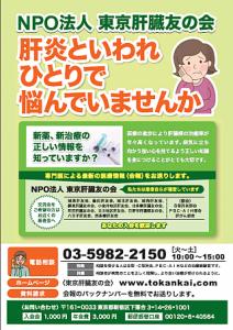 東京肝臓友の会ポスター