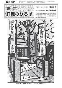 hiroba205