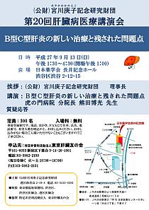 2015.09.13 (公財)宮川庚子記念研究財団 第20回肝臓病医療講演会