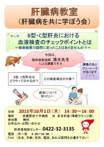 20151001 平成27年度 第3回肝臓病教室(肝臓を共に学ぼう会)