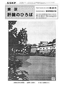 hiroba209