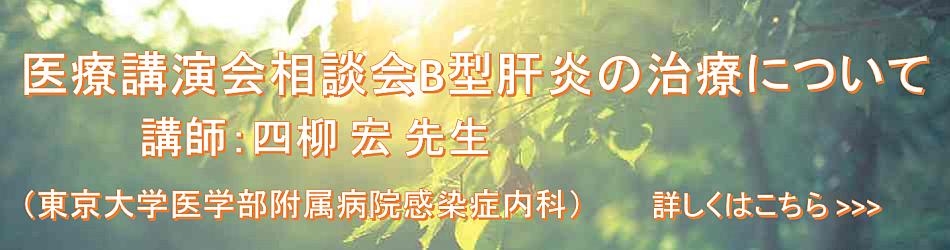 2016.09.04 『医療講演会と相談会のお知らせ』