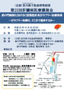 2015.10.23 (公財)宮川庚子記念研究財団 第21回肝臓病医療講演会