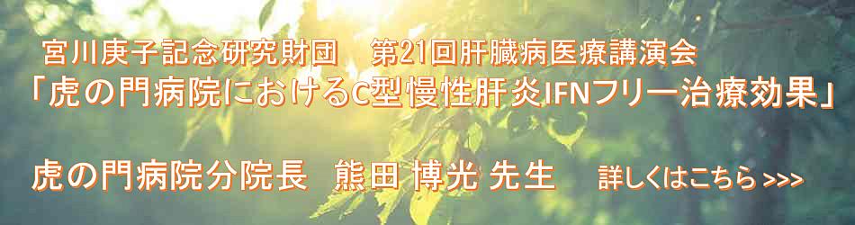 虎の門病院におけるC型慢性肝炎IFNフリー治療効果