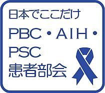 PBC・AIH・PSC部会