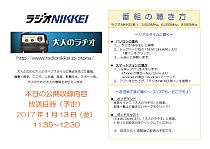 radio-nikkei